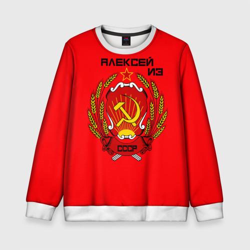 Детский свитшот 3D Алексей из СССР