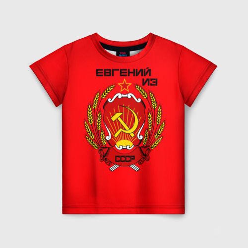 Детская футболка 3D Евгений из СССР