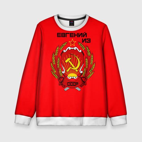 Детский свитшот 3D Евгений из СССР