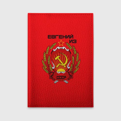 Обложка для автодокументов Евгений из СССР