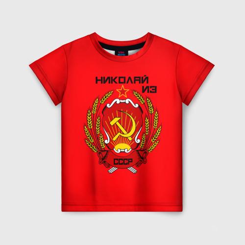 Детская футболка 3D Николай из СССР