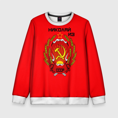Детский свитшот 3D Николай из СССР