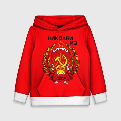 Детская толстовка 3D Николай из СССР