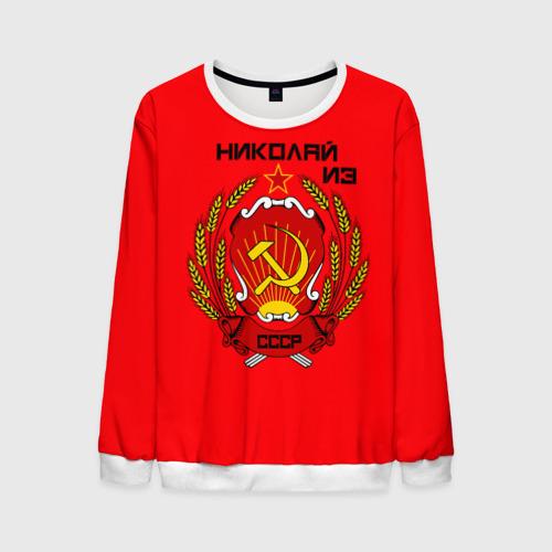 Мужской свитшот 3D Николай из СССР