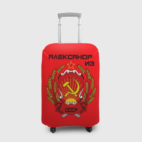 Чехол для чемодана 3D Александр из СССР