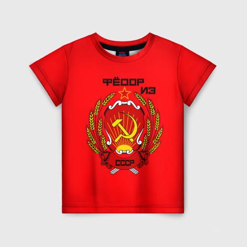 Детская футболка 3D Фёдор из СССР