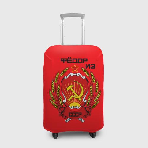 Чехол для чемодана 3D Фёдор из СССР