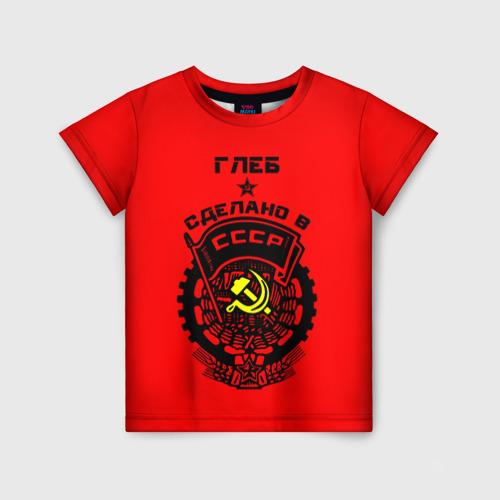 Детская футболка 3D Глеб - сделано в СССР