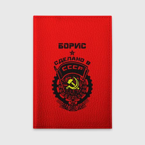 Обложка для автодокументов Борис - сделано в СССР