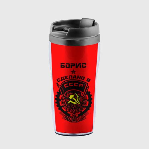 Термокружка-непроливайка Борис - сделано в СССР