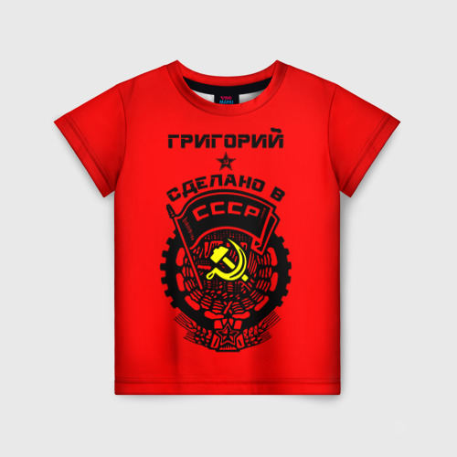 Детская футболка 3D Григорий - сделано в СССР