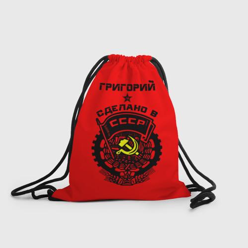 Рюкзак-мешок 3D Григорий - сделано в СССР