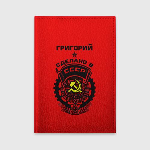 Обложка для автодокументов Григорий - сделано в СССР