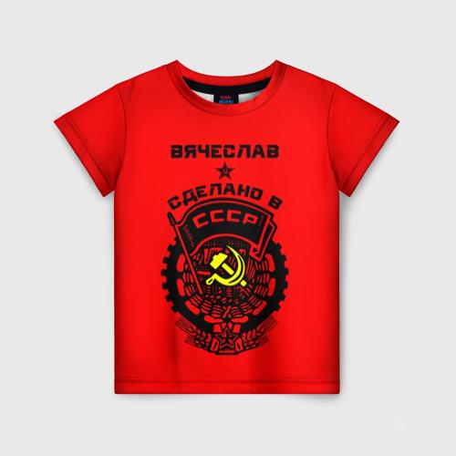 Детская футболка 3D Вячеслав - сделано в СССР