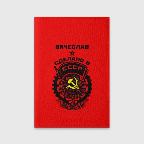 Обложка для паспорта матовая кожа Вячеслав - сделано в СССР