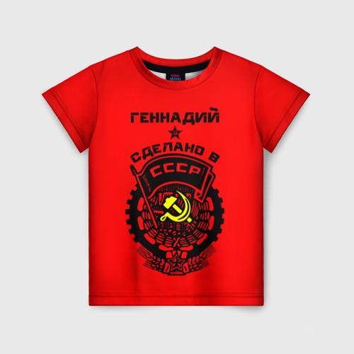 Детская футболка 3D Геннадий - сделано в СССР