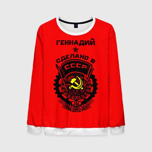Мужской свитшот 3D Геннадий - сделано в СССР