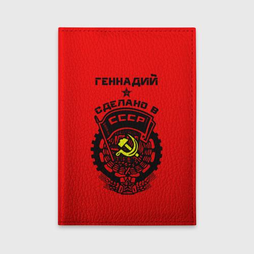 Обложка для автодокументов Геннадий - сделано в СССР