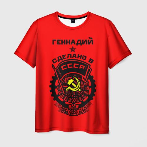 Мужская футболка 3D Геннадий - сделано в СССР