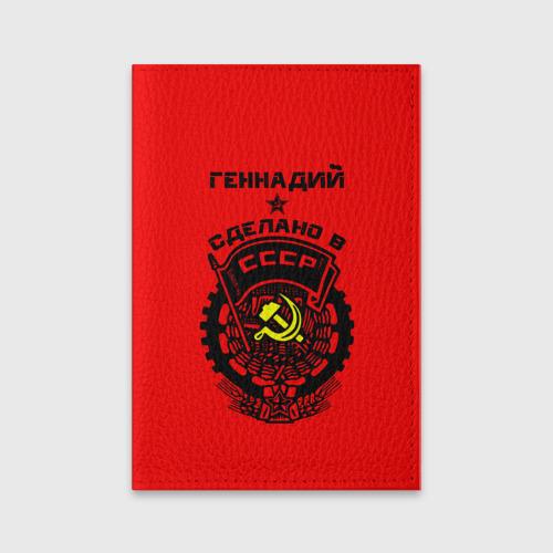Обложка для паспорта матовая кожа Геннадий - сделано в СССР