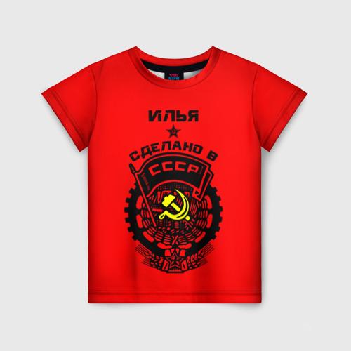 Детская футболка 3D Илья - сделано в СССР
