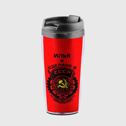 Термокружка-непроливайка Илья - сделано в СССР