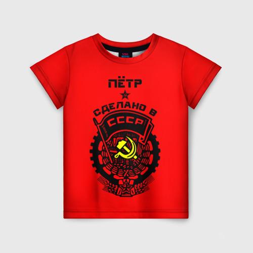 Детская футболка 3D Пётр -  сделано в СССР