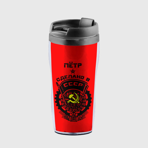 Термокружка-непроливайка Пётр -  сделано в СССР