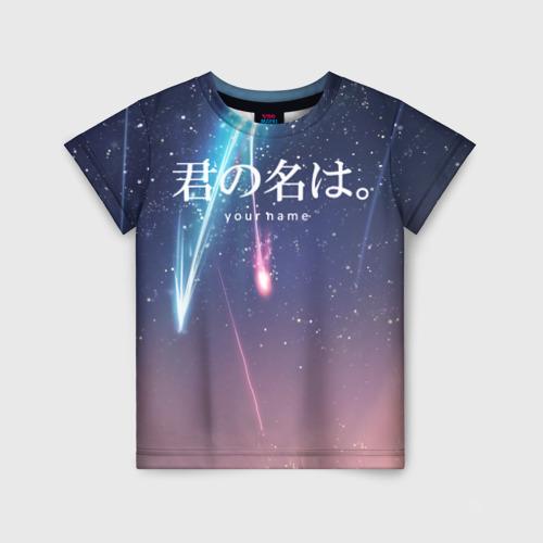 Детская футболка 3D ТВОЕ ИМЯ, Две кометы