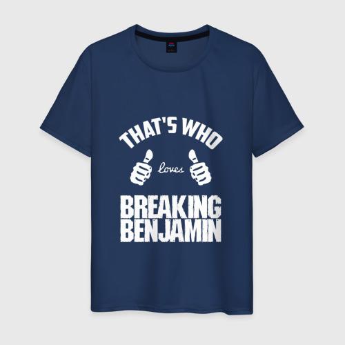 Мужская футболка хлопок Вот кто любит Breaking Benjamin