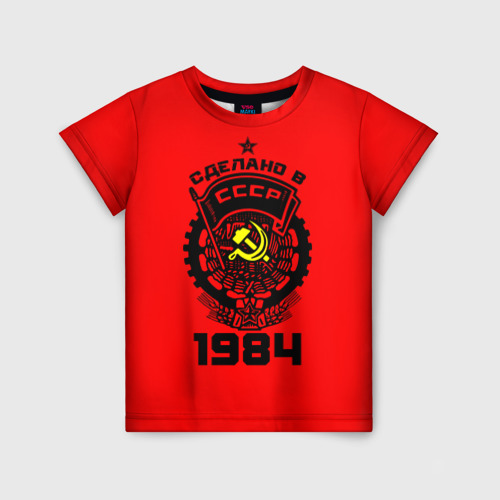 Детская футболка 3D Сделано в СССР 1984