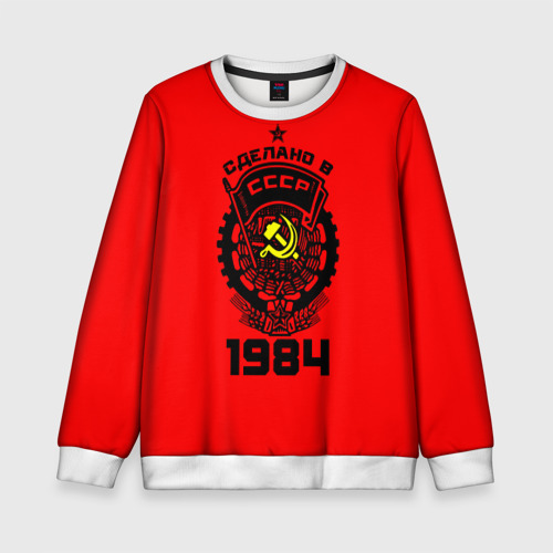 Детский свитшот 3D Сделано в СССР 1984