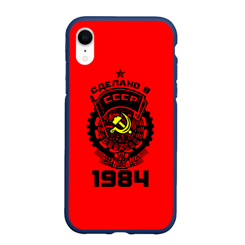 Чехол для iPhone XR матовый Сделано в СССР 1984