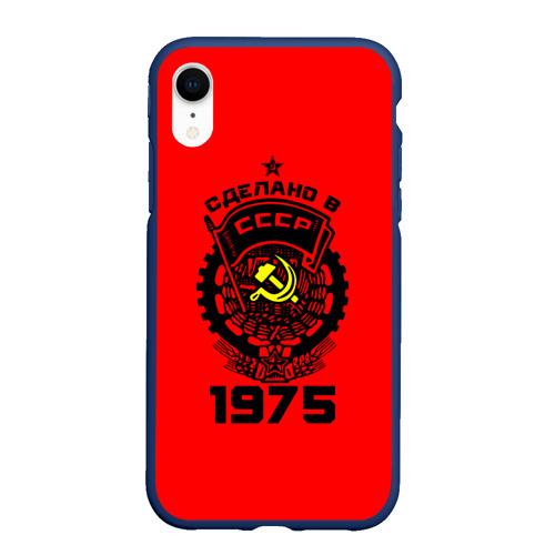 Чехол для iPhone XR матовый Сделано в СССР 1975