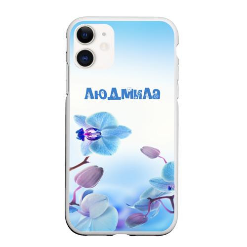 Чехол для iPhone 11 матовый Людмила