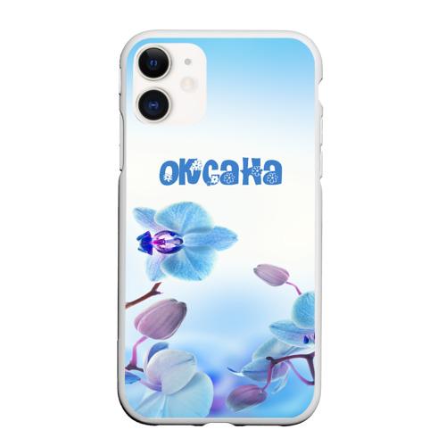 Чехол для iPhone 11 матовый Оксана