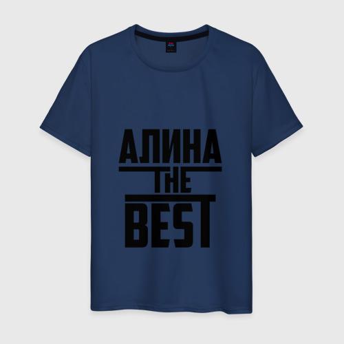 Мужская футболка хлопок Алина the best