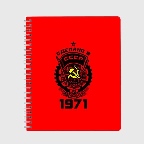 Тетрадь Сделано в СССР 1971