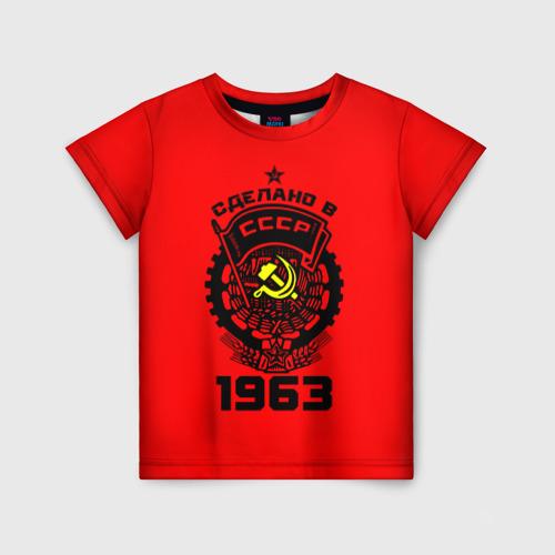 Детская футболка 3D Сделано в СССР 1963