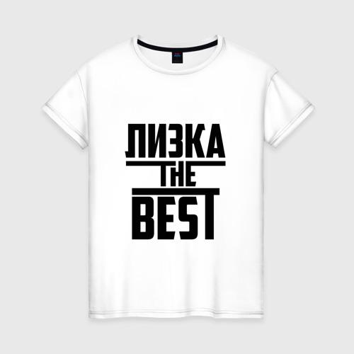 Женская футболка хлопок Лизка the best
