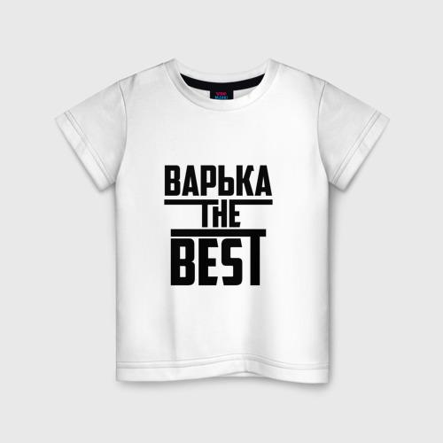 Детская футболка хлопок Варька the best