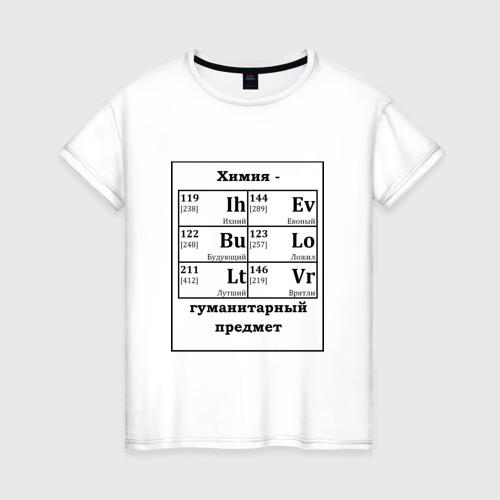 Женская футболка хлопок Химия - гуманитарный предмет