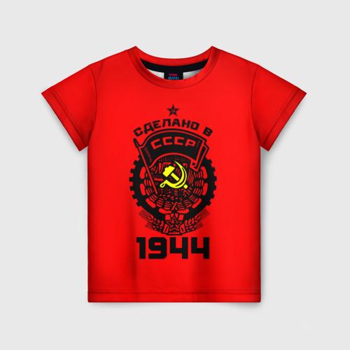 Детская футболка 3D Сделано в СССР 1944