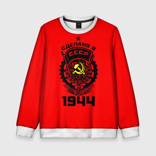 Детский свитшот 3D Сделано в СССР 1944