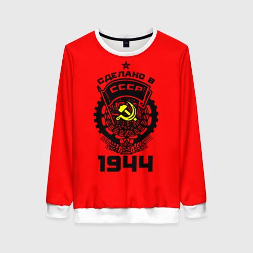 Женский свитшот 3D Сделано в СССР 1944
