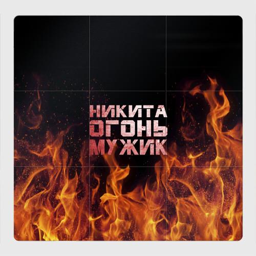 Магнитный плакат 3Х3 Никита огонь мужик