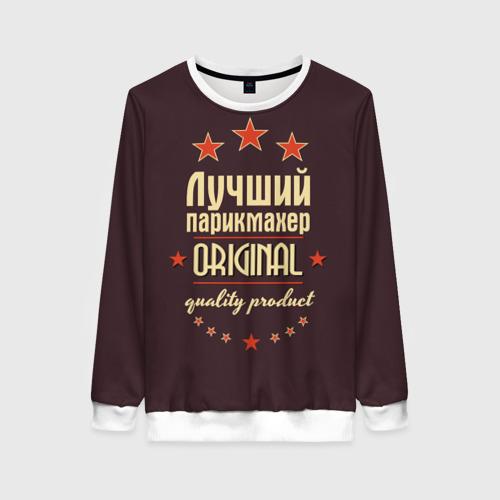 Женский свитшот 3D Лучший парикмахер