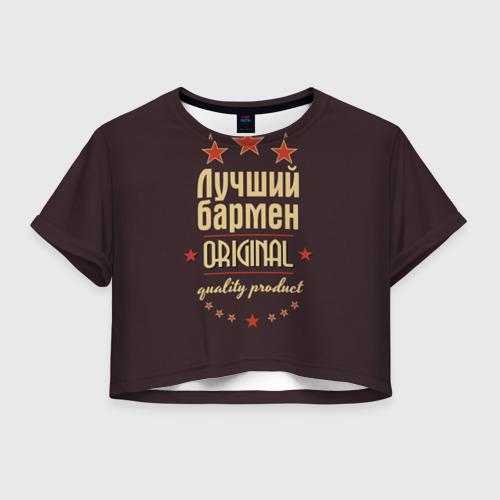 Женская футболка Crop-top 3D Лучший бармен