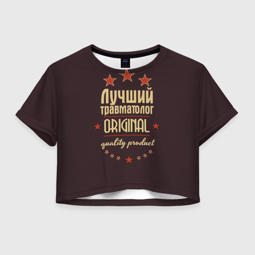 Женская футболка Crop-top 3D Лучший травматолог