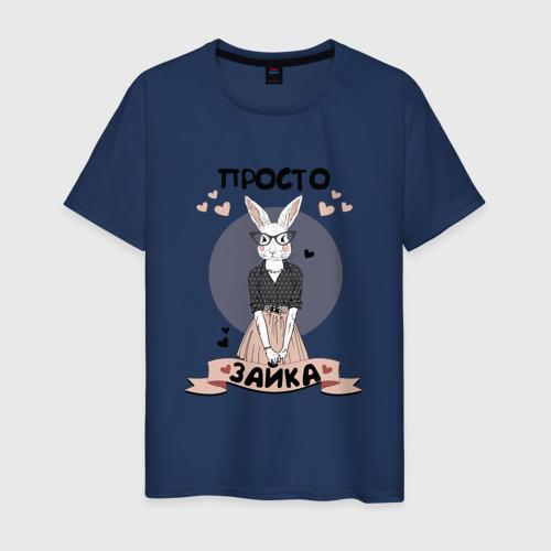 Мужская футболка хлопок Просто Зайка